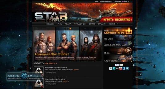 Скриншот офсайта Star Conflict. Здесь можно зарегистрироваться в игре
