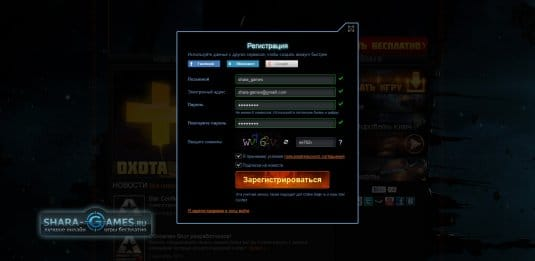Регистрация в игре Star Conflict займет одну минуту вашего времени