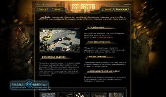 Lost Sector online официальный сайт — простой и удобный