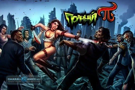 Сражения с зомби вышли на новый уровень