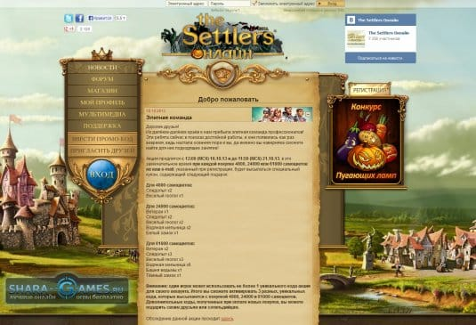 Обзор официального сайта The Settlers online