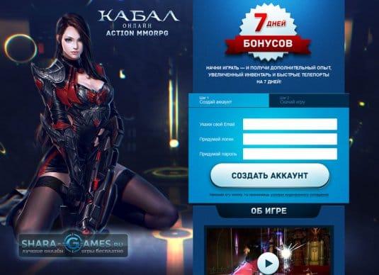 Официальный русский сервер Кабал Онлайн. Скриншот страницы с которой начинают игру