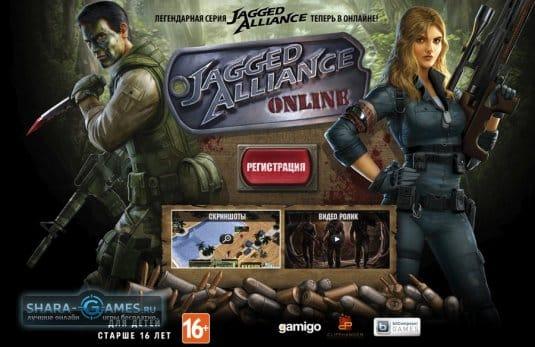 Скриншот страницы регистрации на официальном русском сервере игры Jagged Alliance Online