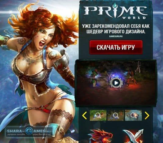 Скриншот страницы регистрации на официальном сервере игры Prime world