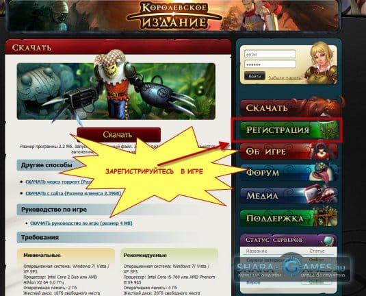 Регистрация в Royal Quest удобна даже с главной страницы официального сайта
