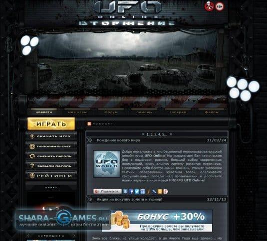 Официальный интернет-ресурс игры UFO Online: скриншот