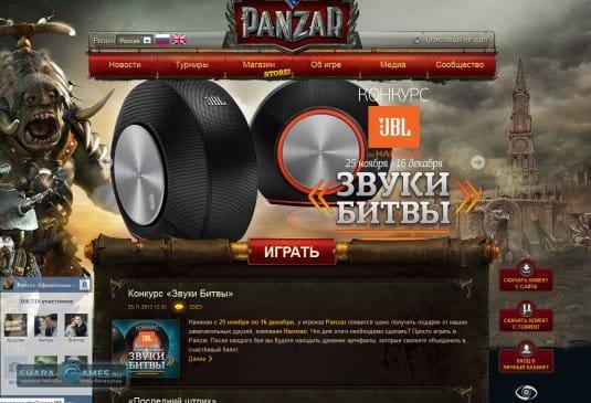 Скриншот веб-сайта игры. Путь на страницу: Новости → Конкурсы