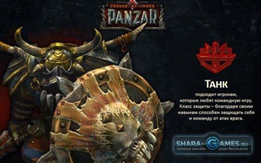 Внешний облик Танка Panzar