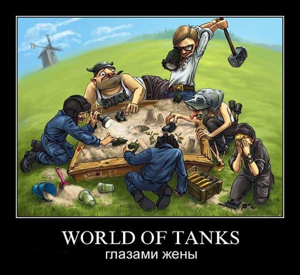 Демотиватор World of Tanks глазами жены