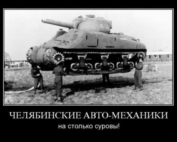 Челябинские автомеханики
