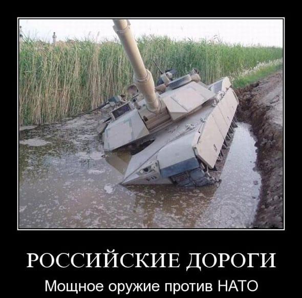 Оружие против НАТО