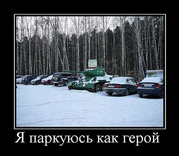 Парковка героя