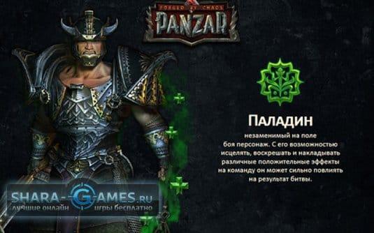 Внешний облик Паладина в игре Panzar