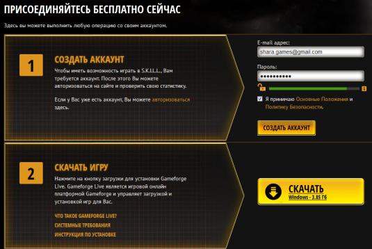 Регистрация в онлайн-игре S.K.I.L.L. – Special Force 2