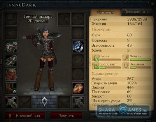 Темный рыцарь, 20 уровень