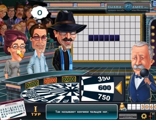 Скачать игру «Поле Чудес» на компьютер бесплатно