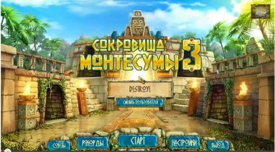 «Сокровища Монтесумы 3» скачать (прямая ссылка)