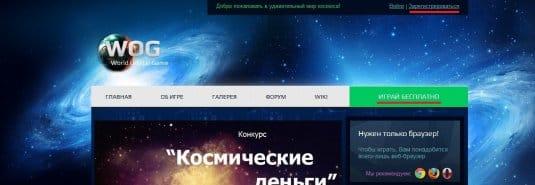 Шапка официального сайта игры World Orbital Game