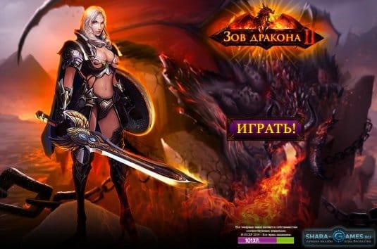 «Зов дракона 2» регистрация