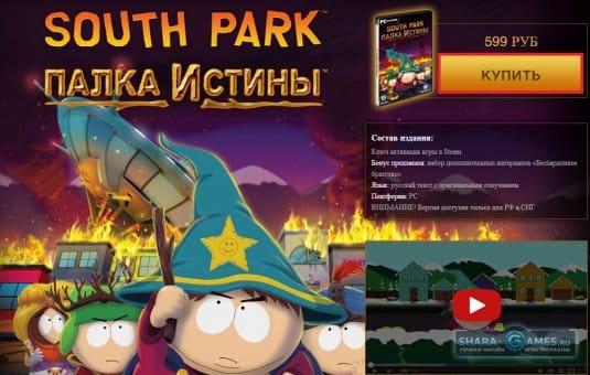 Скриншот сайта, где можно купить игру