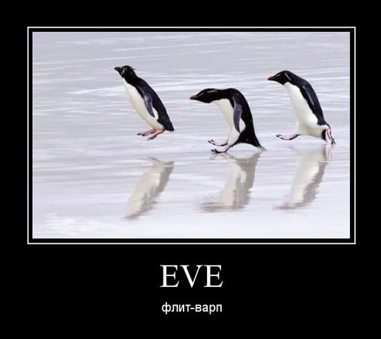 EVE online. Флит-варп