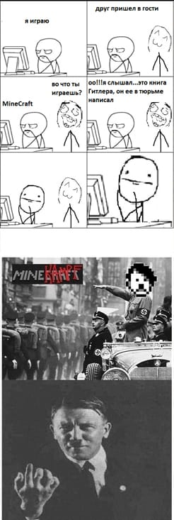 Minecraft — это книга Гитлера