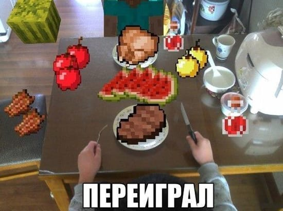 Переиграл в Minecraft