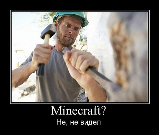 Minecraft? Не... не видел