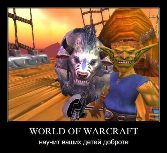 World of Warcraft научит ваших детей доброты