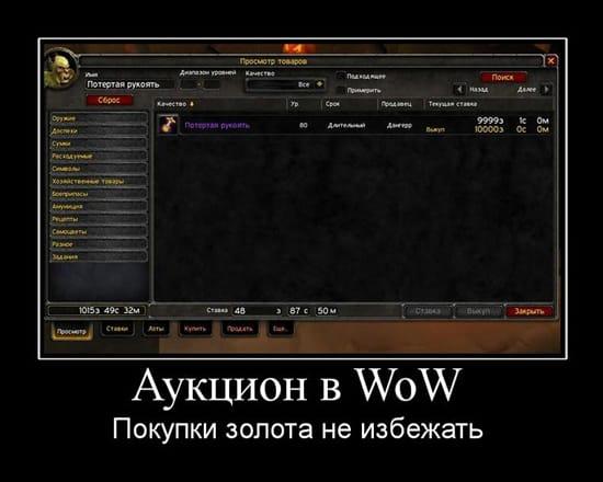 Аукцион в WoW