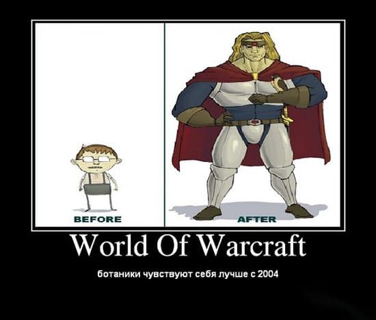 World of Warcraft —ботаники себя чувствуют лучше