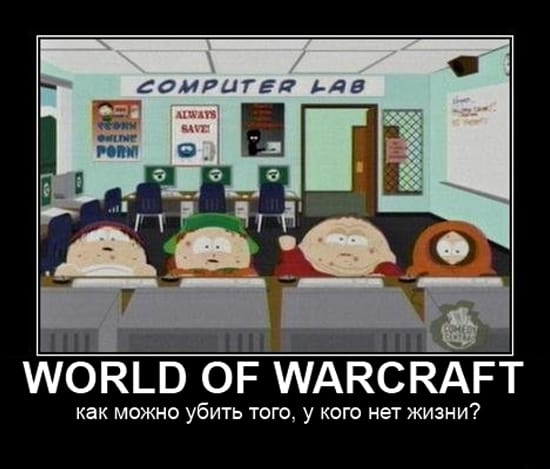 World of Warcraft не убьешь
