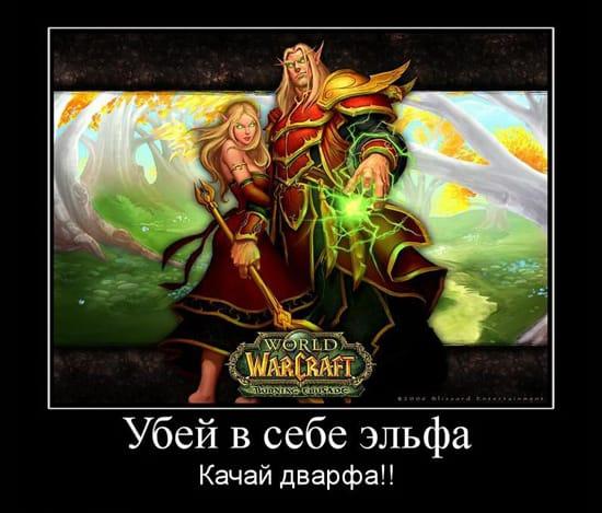 Убей в себе эльфа