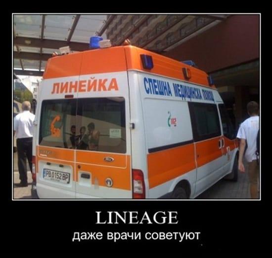 Lineage даже врачи советуют