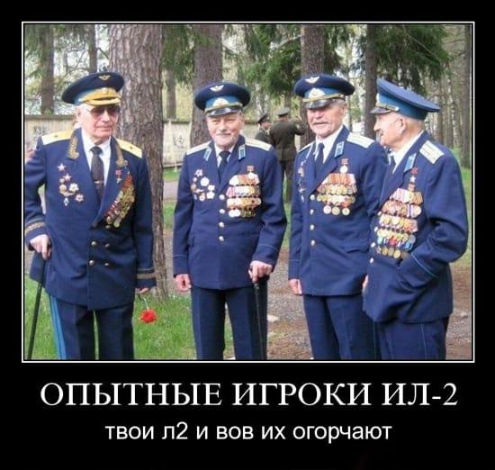 Опытные игроки Ил-2