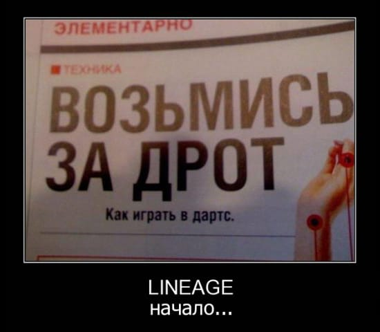 Lineage 2. Начало