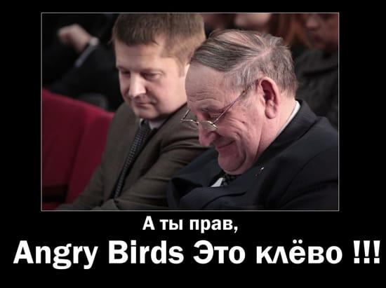 А ты прав! Angry Birds — это круто!