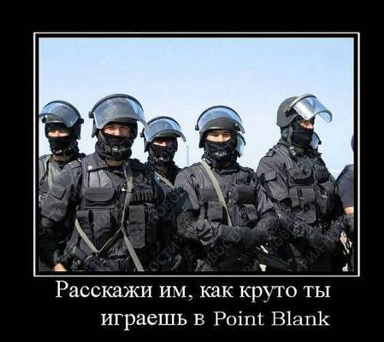 Расскажи им, как ты круто играешь в Point Blank