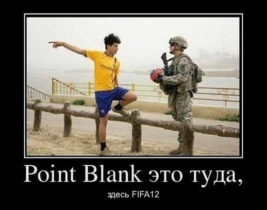 Point Blank— это там. Здесь — FIFA 12
