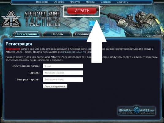 Скриншот страницы регистрации в игре Affected Zone Tactics