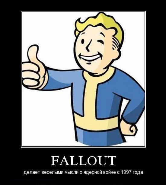 Fallout делает веселыми мысли о ядерной войне