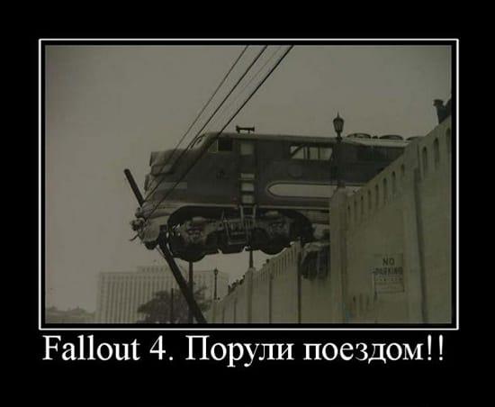 Fallout 4. Порули поездом
