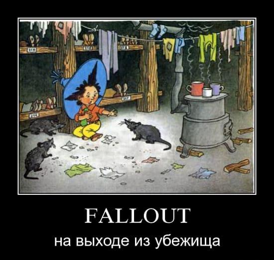 Fallout 3. На выходе из убежища