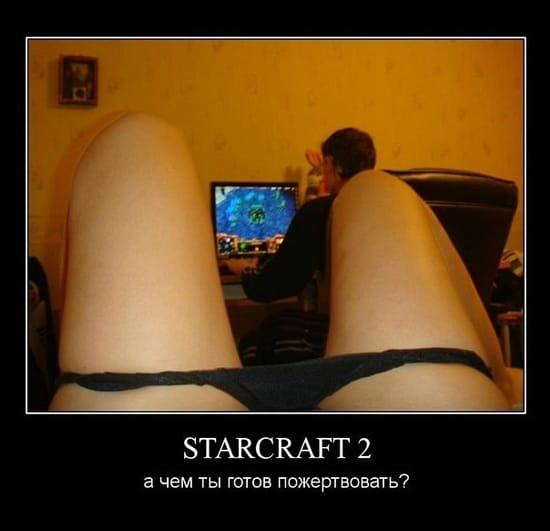 Starcraft 2. А чем ты готов пожертвовать?