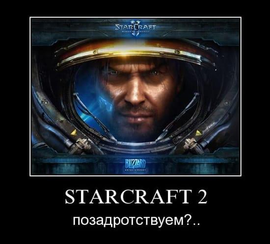 Starcraft 2. Позадротствуем?