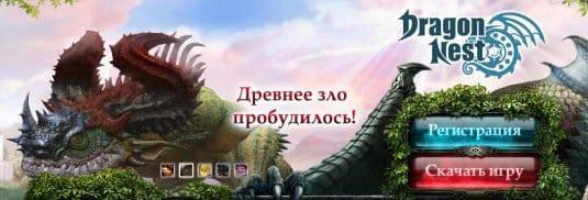 Регистрация Dragon Nest