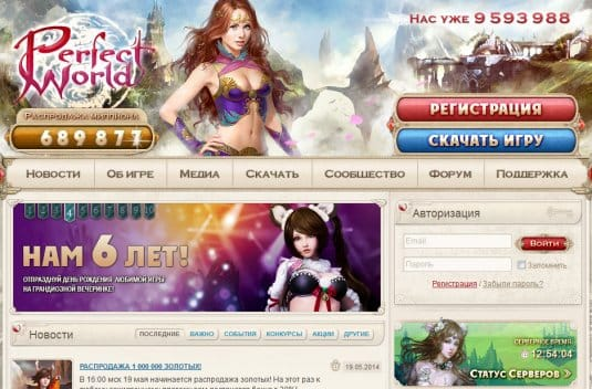 Скриншот официального сайта онлайн-игры Perfect World