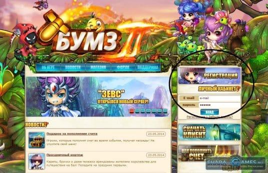 Регистрация на сайте «Бумз!»