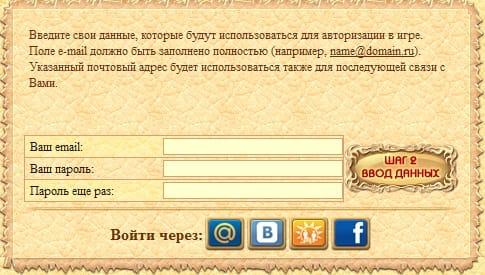 Второй этап регистрации