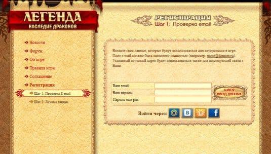 Официальный сайт Легенда Наследие драконов. Скриншот начала регистрации
